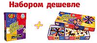 Конфеты Бин Бузлд + игра Рулетка с конфетами Bean Boozled 5th Jelly Belly