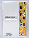 "Манга ""Бакуман. Книга 10"", фото 2"