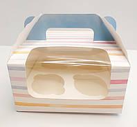 """Коробка для кексов на 4 шт фигурная с окном """"Полосы"""""""