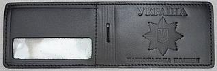 Обложка на удостоверение НПУ горизонтальная