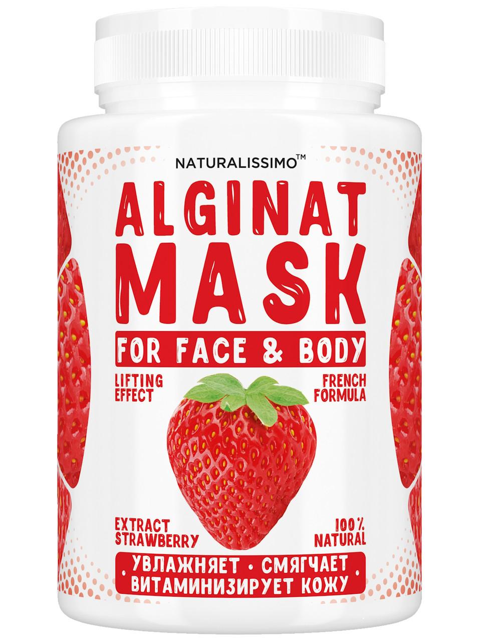 Альгінатна маска з полуниці, 200 г