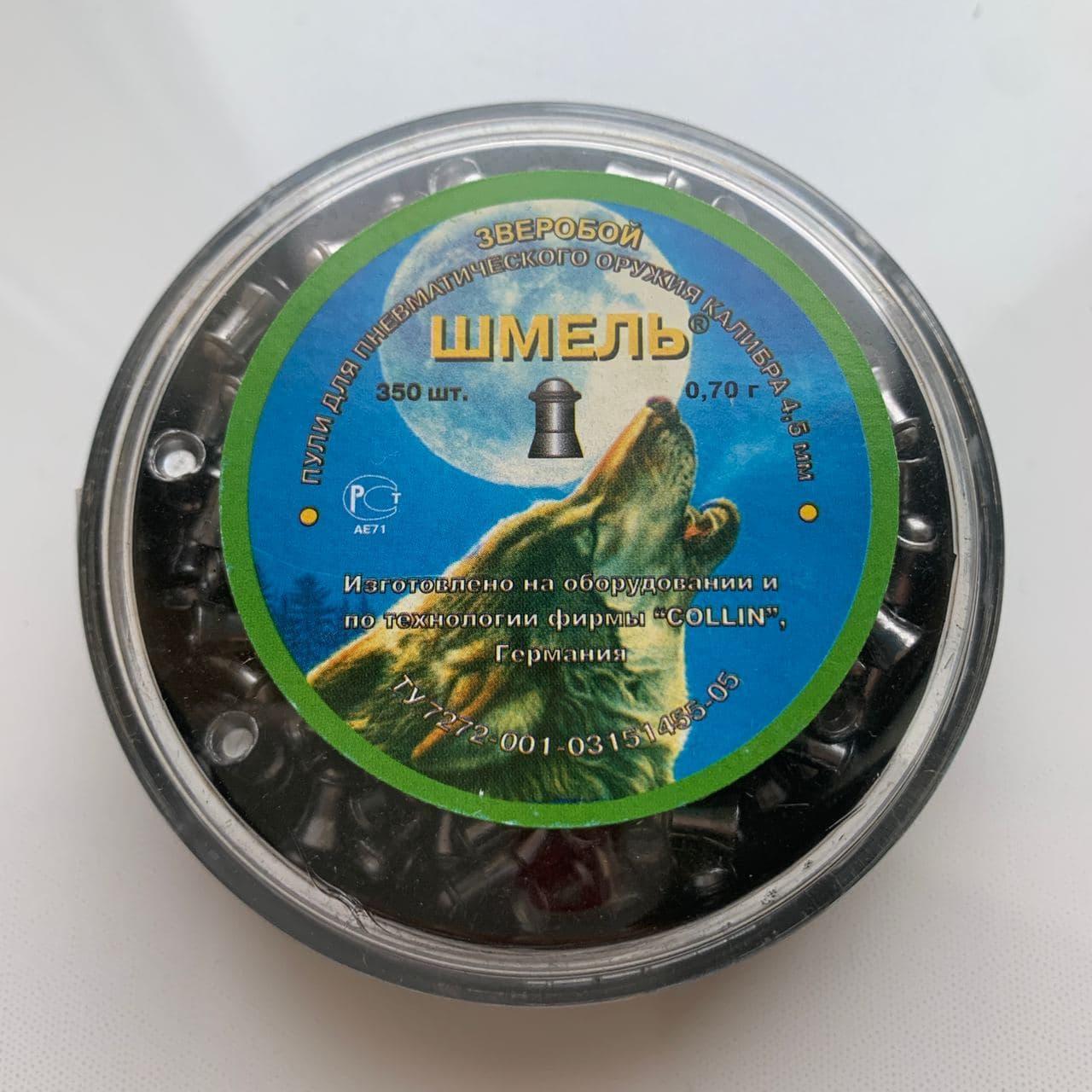 Пули Шмель зверобой 0,70 г 350 шт