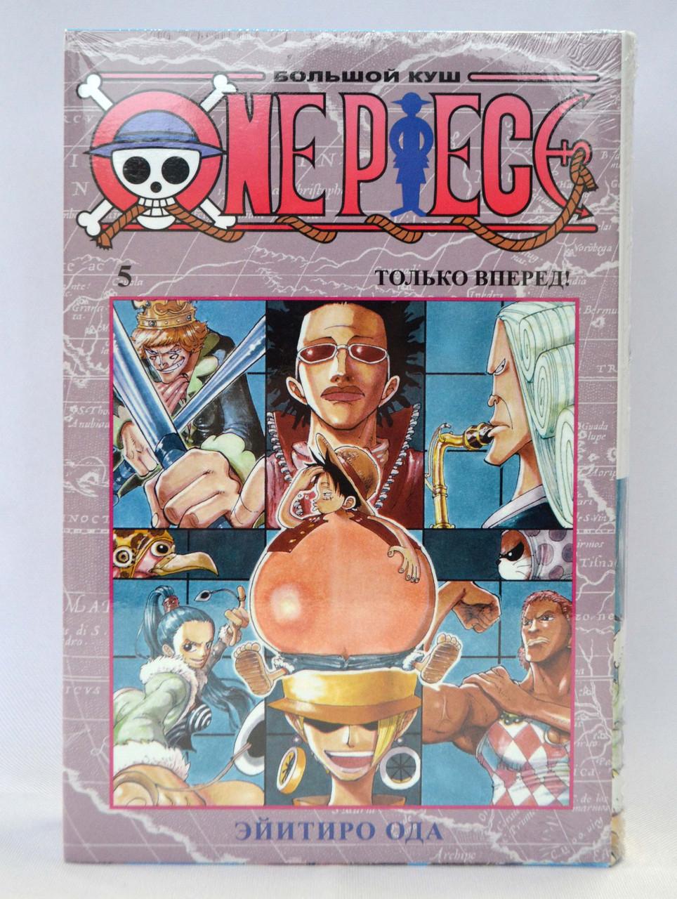 """Манга """"One Piece. Великий куш. Книга 5. Тільки вперед!"""""""
