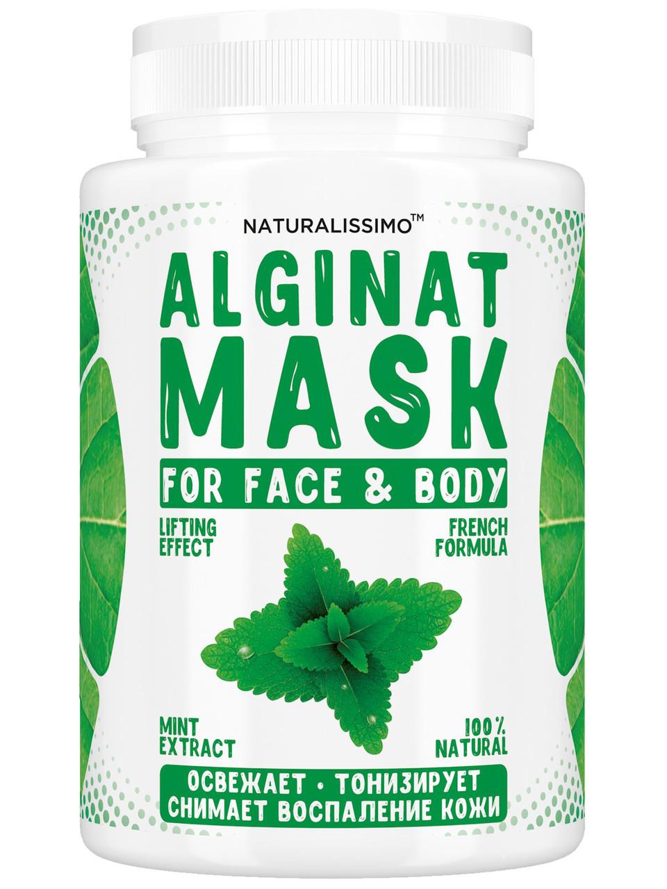 Альгінатна маска з м'ятою, 200 г