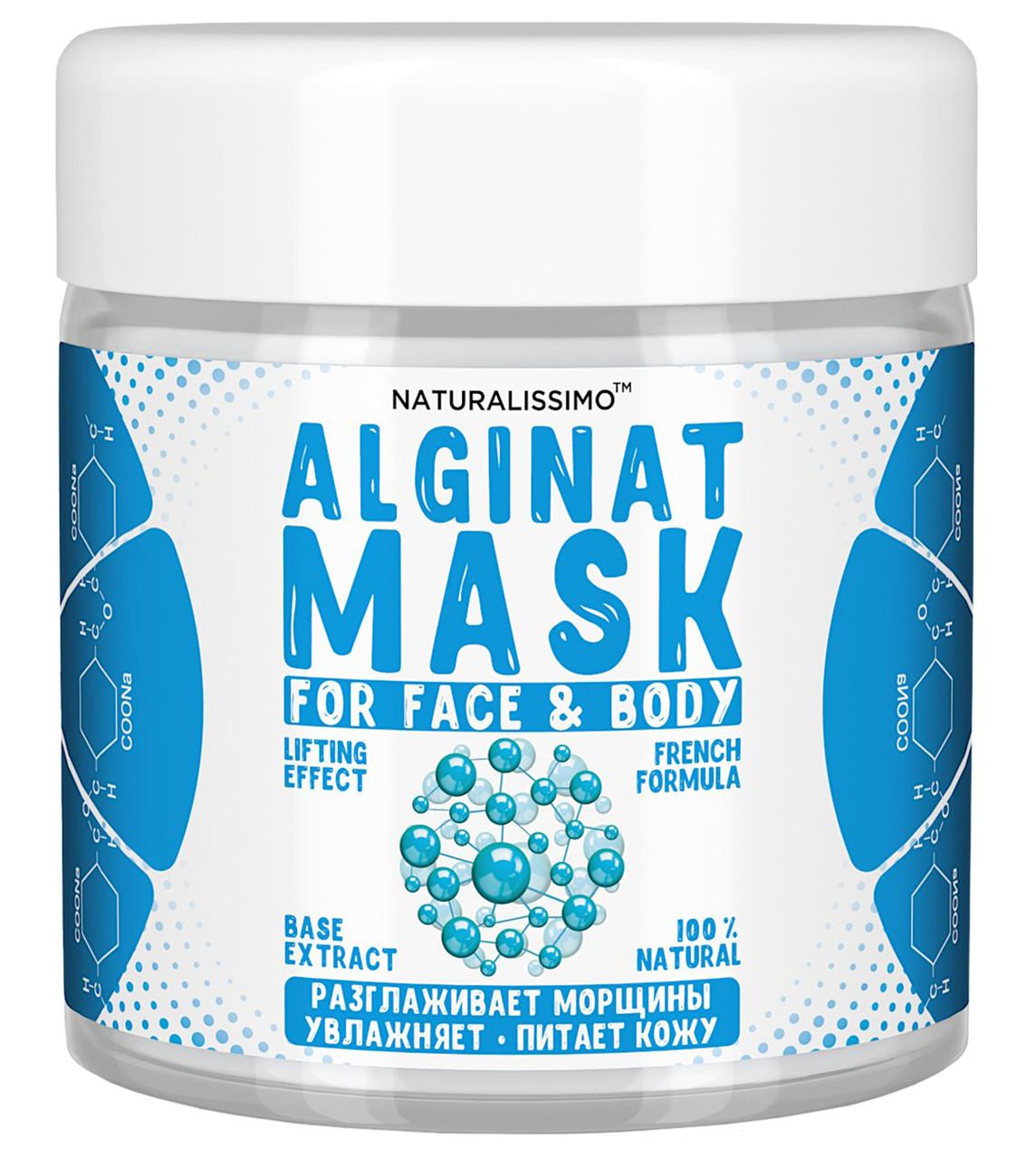 Альгінатна маска базова, 50 г
