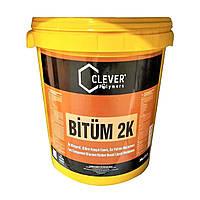 Clever Bitum 2K бітумно-каучукова мастика для фундаментів (упак. 30 кг)
