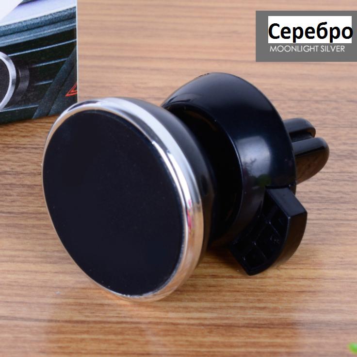 Магнитный держатель для телефона в машину. Универсальный автомобильный держатель для телефона. Серебро
