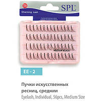 Пучки ресниц SPL, средние 56 шт. EE-2