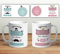 Парні чашки для Чоловіка і Дружини