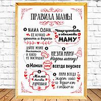 """Печать на металле. Постер """"Правила мамы"""". Подарок маме на 8 марта, день матери"""
