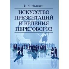 """Книга """"Мистецтво презентацій та ведення переговорів"""" Моловач М. І."""