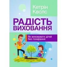 """Книга """"Радість виховання. Як виховувати дітей без покарання"""" Кетрін Кволс"""