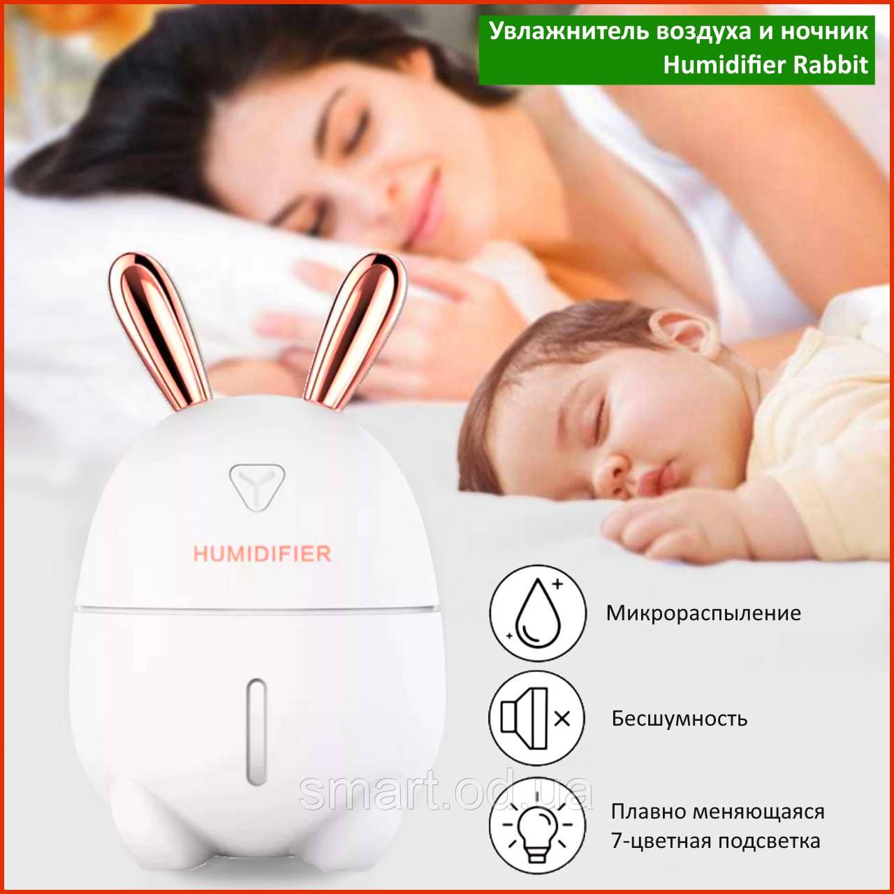 Зволожувач повітря Humidifier Rabbit міні нічник 2в1 з LED підсвічуванням зайка зайчик вушками подарунок 14