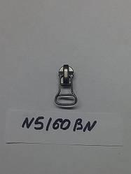 Бегунок для спиральной  молнии №5 цвет свет. никель (51 60BN) (Тайвань)