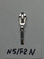 Бегунок для спиральной  молнии №5 цвет темн. никель (F2N) (Тайвань)