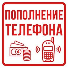 Картка поповнення мобільного телефону на 5 грн