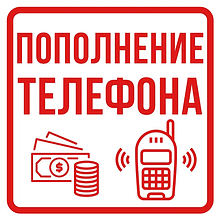 Карточка пополнения мобильного телефона на 5 грн