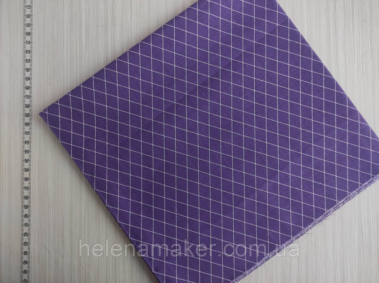 Кусочек хлопковой ткани для рукоделия Сетка фиолетовая, ромбы. Размер отреза 50*50 см