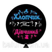 """Гендерна повітряна кулька(чорна) з надписом """"Хлопчик чи Дівчинка"""" (кольоровий) 1шт"""