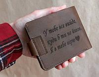 Коричневый именной мужской кожаный кошелек с гравировкой, именной кошелек, кошелек с надписью инициалами