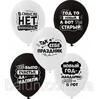 """Повітряні кульки """"Жартівливі фрази. Новий рік"""" 12"""" 50 шт."""