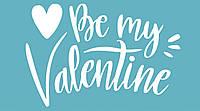 """Наклейка """"Be my Valentine"""" (2) 18"""" біла"""