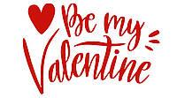 "Наклейка ""Be my Valentine"" (2) 18"" червона"