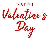 """Наклейка """"Happy Valentine's Day"""" (1) 18""""червона"""