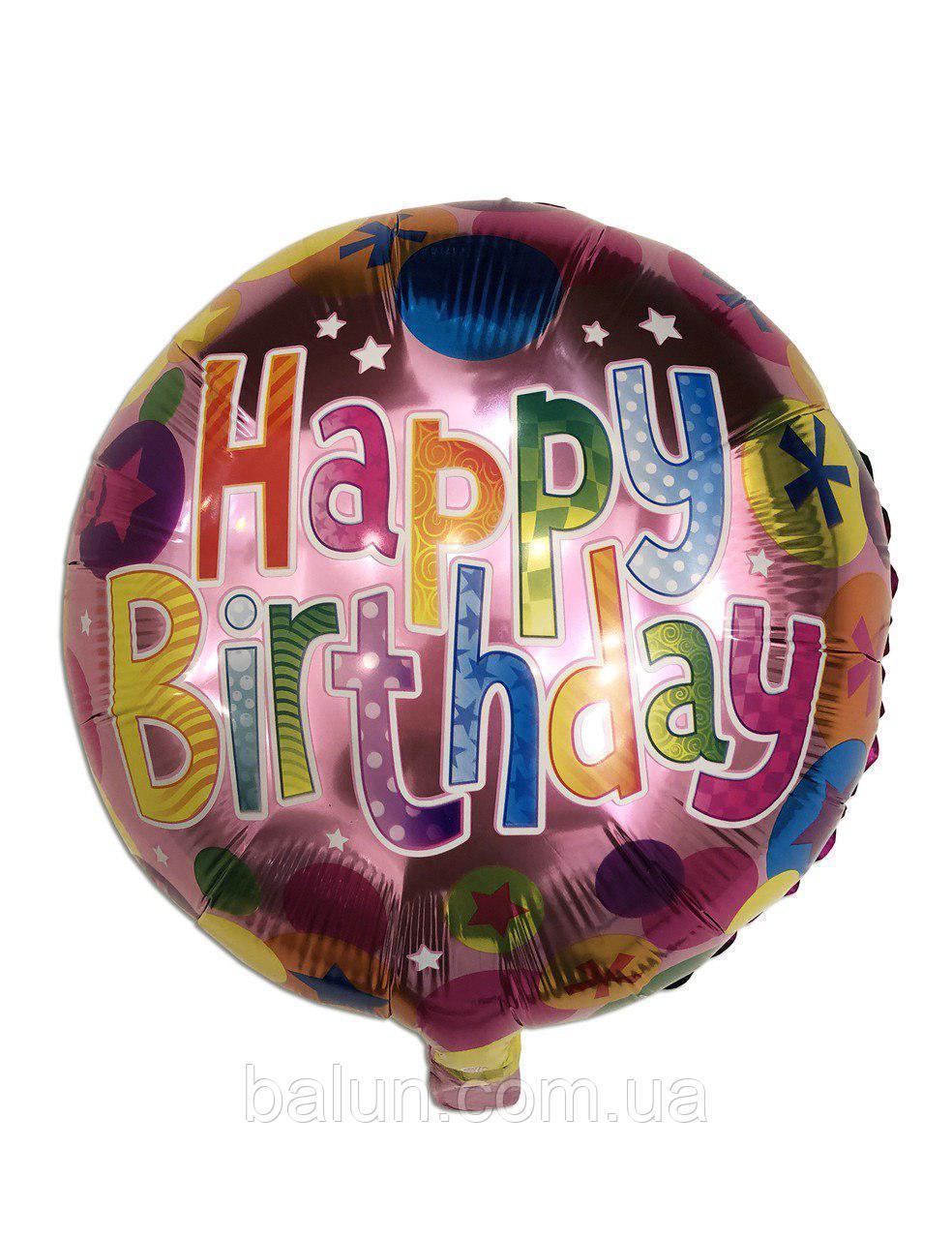"""Фольгована кулька """"Коло Happy-Birthday"""" 18""""(45см)"""