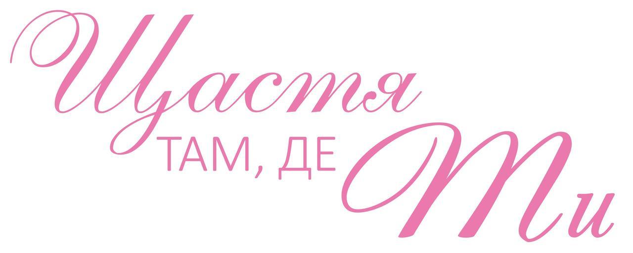 """Наклейка """"Щастя там, де ти"""" 18"""" рожева"""