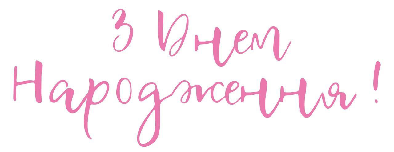 Наклейка з Днем Народження(1) розовий