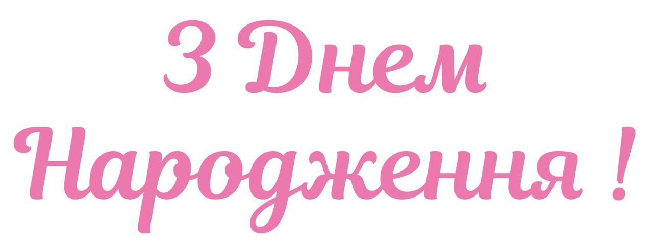 Наклейка з Днем Народження(2) розовий