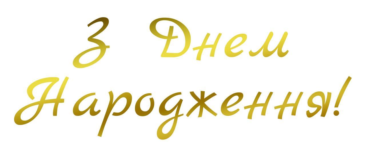 Наклейка з Днем Народження(3) дзеркальне золото
