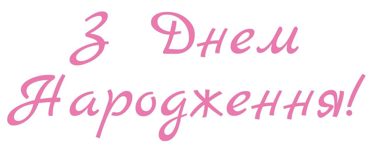 Наклейка з Днем Народження(3) розовий