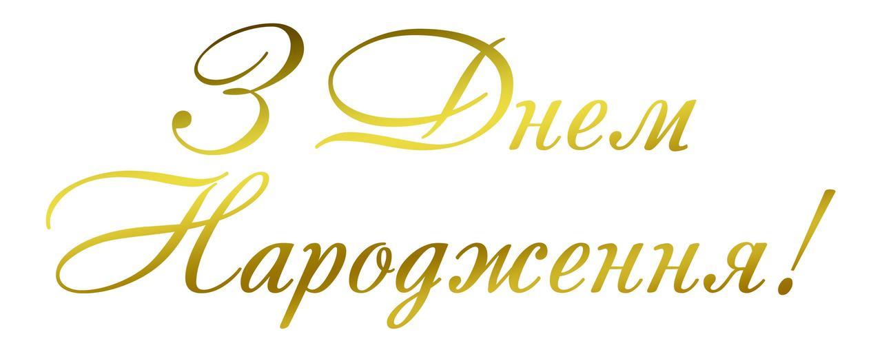 Наклейка з Днем Народження(4) дзеркальне золото