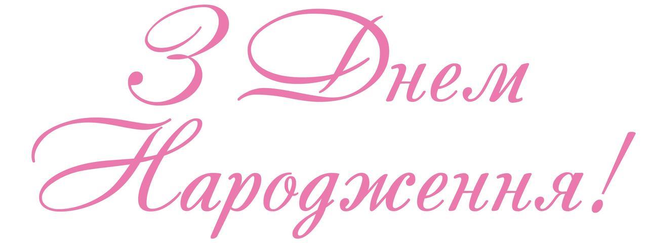 Наклейка з Днем Народження(4) рожевий