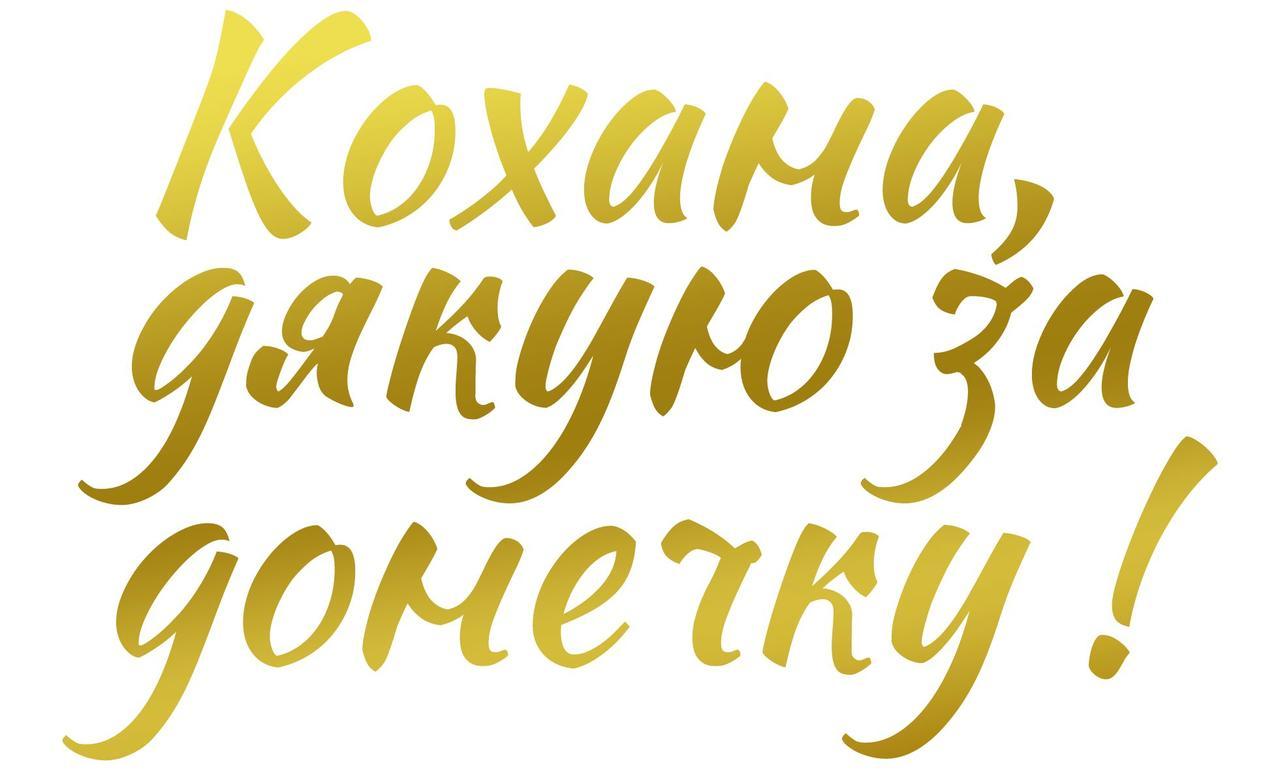 "Наклейка Кохана, дякую за донечку! (1) 18"" дзеркальне золото"