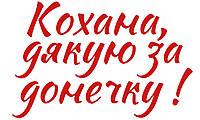 """Наклейка Кохана, дякую за донечку! (1) 18"""" червона"""