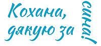 """Наклейка Кохана, дякую за сина (1) голуба 24"""""""