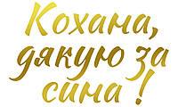 """Наклейка Кохана, дякую за сина! (1) 18"""" дзеркальне золото"""