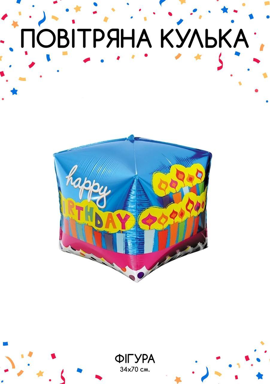 """Куб """"Happy Birthday"""" 34х70см"""