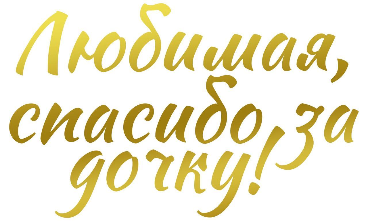 """Наклейка Любымая, спасибі за дочьку! (1) 18"""" золота"""