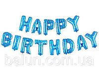 """Надпис """"Happy Birthday"""" голубий  із  зірочками 16"""" (40см)"""