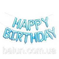 """Написи """"Happy Birthday"""" голубий 16"""" (40см)"""
