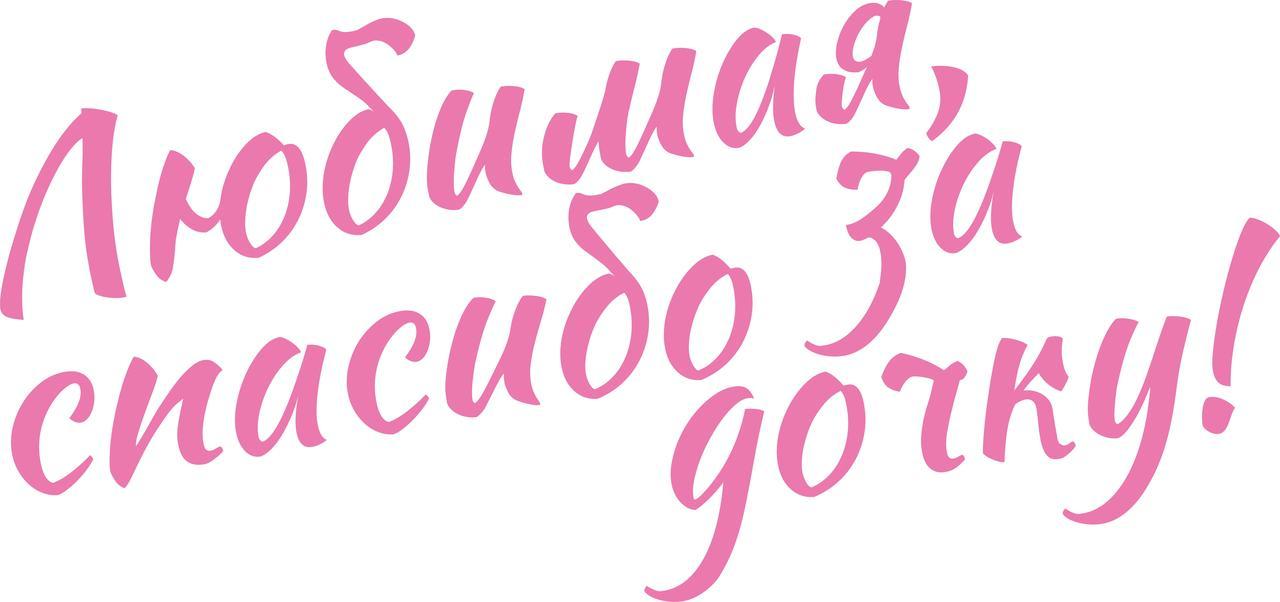 "Наклейка Любымая, спасибі за дочьку! (1) 24"" рожева"