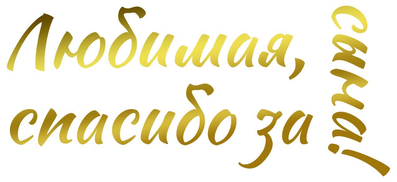 """Наклейка Любымая, спасибі за сина (1) здеркальне золото 24"""""""