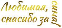 """Наклейка Любымая, спасибо за сына (1) здеркальне золото 24"""""""