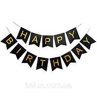 """Паперова гірлянда """"Happy Birthday"""" чорна"""