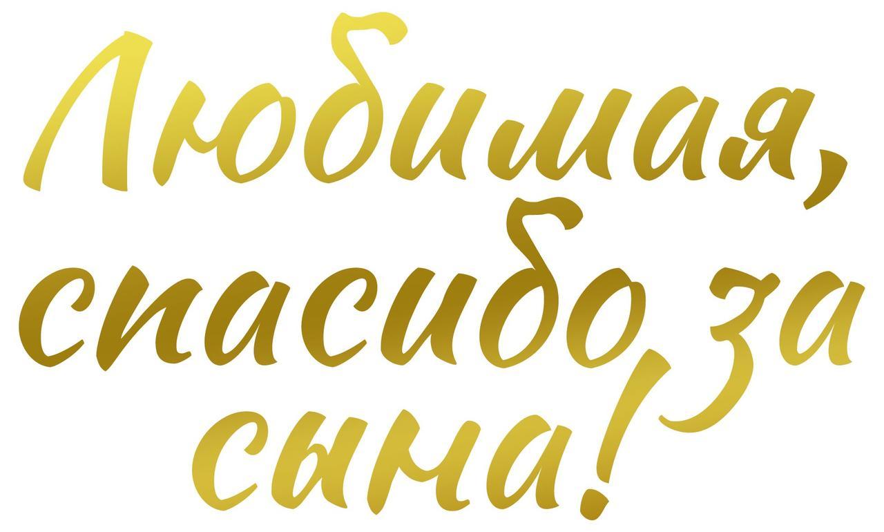 """Наклейка Любымая, спасибо за сына! (1) 18"""" дзеркальне золото"""