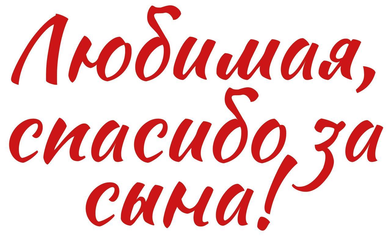 """Наклейка Любымая, дякую за сина! (1) 18"""" червона"""